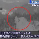 【動画】草津白根山噴火、巨大噴石が降り注ぐ衝撃動画がヤバすぎる…