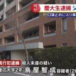 慶応大生・鳥屋智成が父親を殺害で逮捕…犯行の動機が…(facebook顔画像あり)