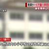 【北九州】教師が小学6年男児の顔面を蹴った結果・・・