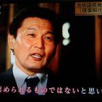 【暴露】貴乃花親方、テレビ番組で全てを激白した結果wwwww