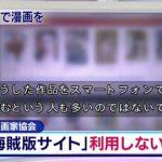 【衝撃】海賊版サイトの利用について、日本漫画家協会が若い世代に警告!!!