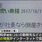 東名事故「石橋和歩容疑者の父親」とデマを流された社長の現在・・・