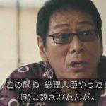 【死因】大杉漣さん急死、知恵袋の死の予言なる投稿を見てしまった結果・・・【閲覧注意】