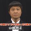 【引退】月亭方正「ガキ使卒業」芸能界引退の真相wwwwwwww