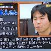 【悲報】TBS公開大捜索に出演の身元不明男性、DNA鑑定が見送られる…その理由が…