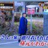 TBS公開大捜査、失踪男児・松岡伸矢くん父親が衝撃告白・・・(画像あり)