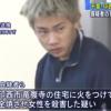 【千葉放火殺人事件】犯人が被害者・海老原よし子さんに激怒した原因がこれ…(画像あり)