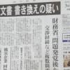 【衝撃】朝日新聞終了のお知らせ・・