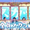 【衝撃】スカッとジャパン、韓国人ジェジュンが出演した結果wwwwww