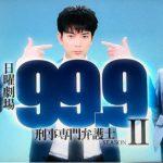 【悲報】松本潤ドラマ「99.9」高視聴率でも苦情が殺到…その理由が…