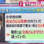 小室圭の母親に400万円貸した男性の現在…爆弾発言きたぞ…