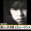 【訃報】北島三郎の次男・大野誠さんの死因がこちら・・・