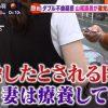 【文春】山尾志桜里の相手・倉持麟太郎弁護士の元嫁の現在がやばい…(画像あり)