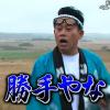 【衝撃】イッテQ、宮川大輔が自転車祭り参戦した結果wwwwww