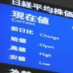 【速報】日経平均株価、大暴落してしまう・・・