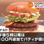 【画像あり】マックの「倍バーガー」買った結果wwwwww