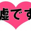 【嘘松】日本人のネット文化やばすぎだろwwwwwwww