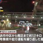 横浜の暴走族「大口羅漢」の少年の末路wwwwwww