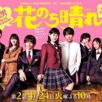【視聴率】TBS『花のち晴れ』初回放送の結果と感想wwwwww