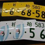 車のナンバーに「へ」が使われない驚きの理由wwwwww