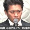 TOKIO山口達也の事件を予言…『ZIP!』出演者に未成年アイドル食い疑惑を報じたメディアがこちら…