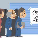 【日本終了】毎年3万の企業が休業や廃業する理由wwwww