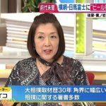 【相撲】横野レイコ「女児の土俵禁止は貴乃花が言った」→ その後驚愕の事実が判明するwwwwww