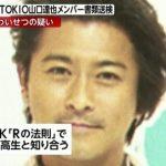 TOKIO山口達也が女子高生にわいせつで書類送検!!Rの法則で被害者と知り合った模様wwwww