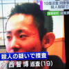 【彦根発砲事件】警察官(41)を殺害した19歳巡査・大西智博のご尊顔…(画像あり)