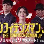 【視聴率】長澤まさみ月9ドラマ『コンフィデンスマンJP』初回放送の結果wwwww