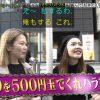 カラオケ店員女性「600円です」客「1100円出すわ」→ 店員がブチ切れた結果wwwwwwww