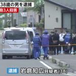 鹿児島日置3人殺人事件の犯人・岩倉知広に衝撃事実…(顔画像あり)