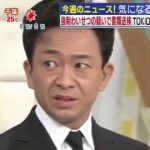 【衝撃】TOKIO城島茂リーダーが重大発表!!!!!(画像あり)