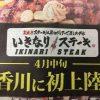いきなりステーキが香川に初上陸した結果wwwwwww(画像あり)