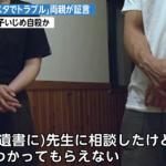 熊本高3女子いじめ自殺、被害者のインスタグラムがやばい・・・