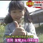 熊取町小4女児・吉川友梨ちゃん行方不明事件で新事実判明…(画像あり)