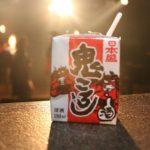 紙パック酒「鬼ころし」にストローが付いている理由に日本人が震え上がるwwwwww