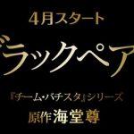 日本臨床薬理学会、TBSドラマ「ブラックペアン」にブチ切れる・・・
