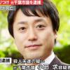千葉4人殺傷事件の犯人・小田求(元千葉市議)の経歴とブログがやばい・・・(顔画像あり)