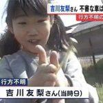 2003年・吉川友梨ちゃん行方不明事件の現在…新情報が出てきたぞ…