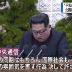 【衝撃】北朝鮮が日本にブチ切れる…その理由がこれ…