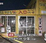 【日本終了】14歳中学生がとんでもない事件を起こす・・・