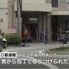 熊本切りつけ事件、犯人に発砲した警察官に衝撃事実判明…(画像あり)
