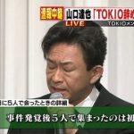 TOKIO山口達也、城島茂に土下座して退職願を出した結果wwwwww