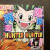 冨樫義博の現在、ハンターハンターの今後について衝撃コメント!!!(画像あり)