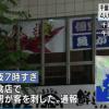 千葉4人殺傷事件の犯人・小田求(元千葉市議)がガチでやばい…(顔画像あり)