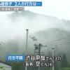 【五頭連峰】新潟遭難親子の現在…ヤバすぎ…(画像あり)