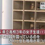 熊本高3女子いじめ自殺事件、遺書の内容がやばい・・・