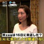 【週刊文春】林芳正「セクシー個室ヨガ」に衝撃事実wwwwww