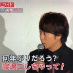 【炎上】櫻井翔「電車で寝過ごしちゃって!」→ 批判殺到の理由wwwwww